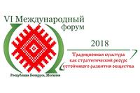 VI Международный форум «Традиционная культура как стратегический ресурс устойчивого развития общества» пройдет в г. Могилеве