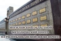 Могилевский областной методический центр на Республиканской доске почета