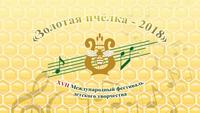 Приглашаем принять участие в XVII Международном фестивале детского творчества «Золотая пчёлка»