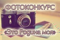 Фотоконкурс «Это Родина моя»