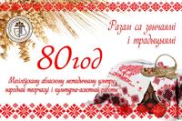 Ведущему учреждению культуры Могилевщины - 80 лет