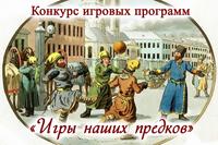 Условия проведения международного открытого  дистанционного конкурса игровых программ «Игры наших предков»