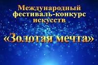 Международный фестиваль-конкурс искусств «Золотая мечта»