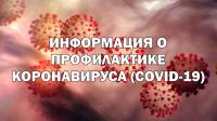 Информация по профилактике коронавирусной инфекции COVID-19