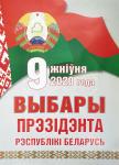 9 августа 2020 года выборы Президента Республики Беларусь
