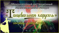 Международный дистанционный хореографический конкурс «Танцевальная карусель»