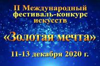 II Международный фестиваль-конкурс искусств «Золотая мечта»