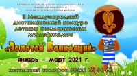II Международный дистанционный конкурс детских анимационных мультфильмов «Золотой Бонифаций»