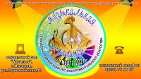 II Международного конкурса инструментального искусства «Музыкальная палитра»