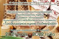 Региональный (областной) конкурс традиционной кухни в рамках областного культурно-исследовательского проекта «Традыцыйная кухня Падняпроўя»