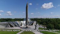 Гэта наша краіна - незалежная Рэспубліка Беларусь