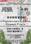 «Здравствуй, ёлка, Новый Год!» конкурс под таким названием объявлен учреждением культуры «Центр досуга и творчества  г.Бобруйска»