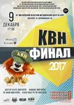 9 декабря Белорусская лига КВН приглашает на финал сезона 2017