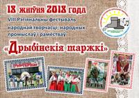 18 августа состоится VIII региональный фестиваль народного творчества, народных промыслов и ремёсел «Дрыбінскія таржкі»