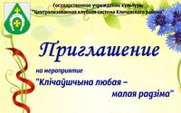 22 марта в РДК Кличевского района состоится мероприятие «Клічаўшчына любая – малая радзіма»