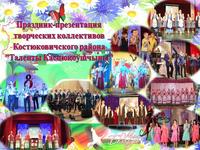 19-20 апреля в Костюковичском районе пройдут мероприятия в рамках областного творческого проекта «Натхненне малой радзімы»