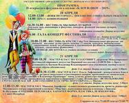 20-21 апреля во Дворце искусств г. Бобруйска пройдет II открытый фестиваль клоунов «КЛОУН-ШОУ - 2019»