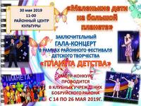 30 мая в РЦК г.Бобруйска состоится заключительный гала-концерт «Маленькие дети на большой планете»