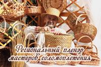 С 2 по 3 августа 2019 года в Черикове Могилевской области состоится региональный пленэр мастеров соломоплетения. Положение о пленэре