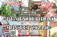 24 августа в г.п. Краснополье пройдет II региональный фестиваль народных промыслов и ремесел «Ремесленная мастерская»