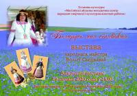 19 февраля в Могилевском областном методическом центре откроется выставка Ольги Сытиковой «Беларусь мая сінявокая»