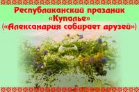 11-12 июля пройдет республиканский праздник  «Купалье» («Александрия собирает друзей»)