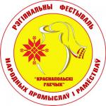 22 августа в г.п.Краснополье пройдет III региональный фестиваль народных промыслов и ремесел «Краснапольскі глечык»