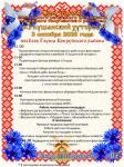 3 октября в Бобруйском районе состоится районный фестиваль народного творчества и ремесел «Глушанский хуторок»
