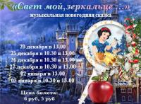 С декабрь по январь во Дворце искусств г.Бобруйска пройдет музыкальная новогодняя сказка «Свет мой, зеркальце...»