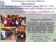 С 29 октября по 19 ноября в Бобруйске состоится выставка «Костюм и бытовая утварь ВКЛ 15 – 17 вв.»
