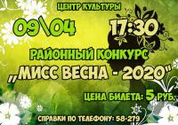 9 апреля районный конкурс «Мисс весна - 2020» пройдет в Мстиславском районе