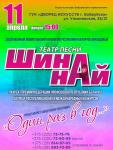 11 апреля в Бобруйске театр песни «Шина-най» выступит с концертной программой