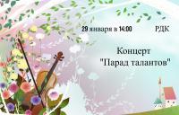 29 января в 14.00 в РЦКиД г.Кировска пройдет концерт творческих коллективов «Парад талантов»