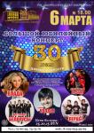 6 марта в 18.00 во Дворце искусств г.Бобруйска состоится большой юбилейный концерт «30 ЛЕТ ДВОРЦУ ИСКУССТВ»