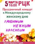 5 марта в Белыничах состоится праздничный концерт к Международному женскому дню