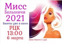 6 марта в Белыничах состоится районный конкурс красоты