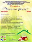 19 июня в агрогородке Восход Могилевского района состоится I районный фестиваль семейного отдыха и здорового образа жизни «Чайный фест»