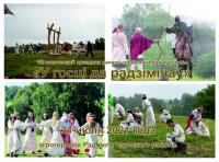 31 июля 2021 года на площадке возле Замковой горы агрогородка Радомля Чаусского района Могилевской области состоится VIII этнический праздник ранней средневековой культуры