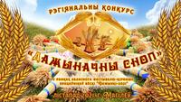Региональный конкурс «Дажыначны сноп»