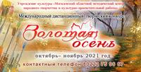 Международный дистанционный творческий конкурс «Золотая осень»