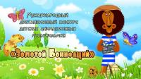 Международный дистанционный конкурс детских анимационных мультфильмов «Золотой Бонифаций»