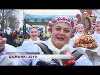 В Могилеве прошел областной фестиваль-ярмарка тружеников села «Дожинки 2019»