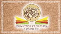 XXVII Дзень беларускага пісьменства