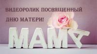 «Спасибо, мама!»