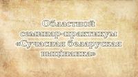 Областной семинар-практикум «Сучасная беларуская выцінанка» прошел в Могилеве