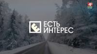 «Деревенский оберег: оброчный обед в Буглаях» в проекте «Есть интерес».