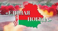 Видеоролик «Единая победа», посвященный 80-ой годовщине начала Великой Отечественной войны