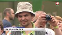 Фестиваль «Большая Бард-рыбалка» в десятый раз прошел на берегу Чигиринского водохранилища